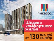 Жилой комплекс «Пикассо» в ЗАО м. Очаково (2017), от 130 тыс. руб./м²